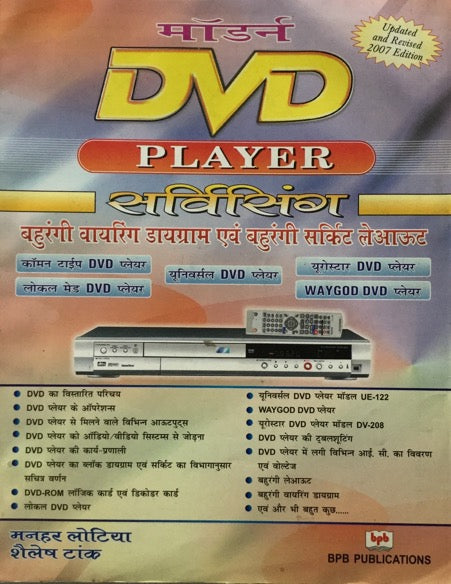 Modern DVD Player Servicing by Manahar Lotia