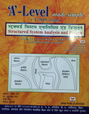 Structured System Analysis and Design (in Hindi) By Jain S, jain M, Pillai V, Singh S