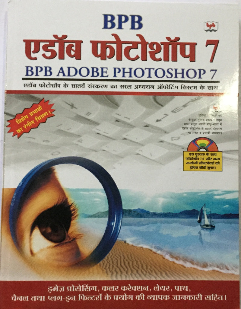 BPB Adobe Photoshop 7 (Hindi) By BPB