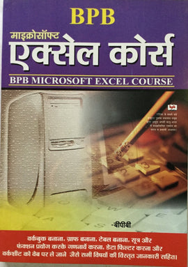 BPB M.S. Excel Course (Hindi) By BPB