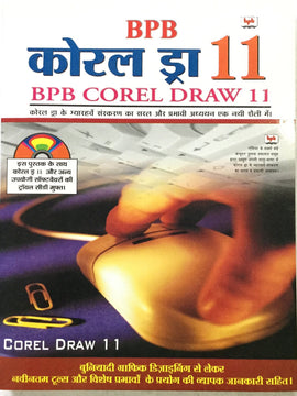 BPB CorelDRAW 11  (Hindi) By BPB