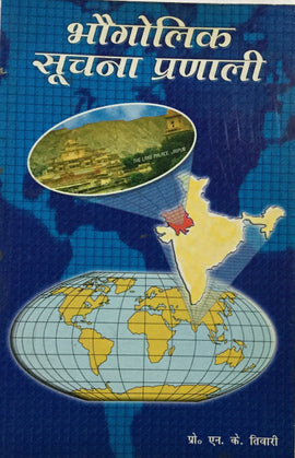Bhogolic Soochna Pranali (GIS) (Hindi) By N K Tiwari