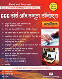Course on computer concepts (CCC) Hindi Made Simple