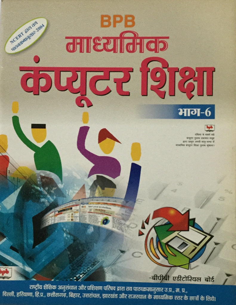 BPB Prathmik Computer Shiksha - Vol.6 (Hindi) By BPB