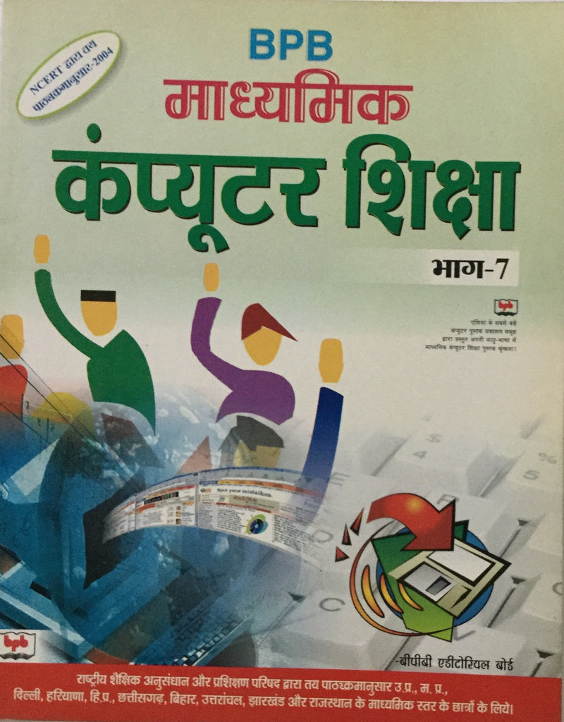 BPB Prathmik Computer Shiksha - Vol.7 (Hindi) By BPB
