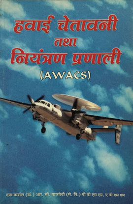 hawai Chetawani tha Niyantran Pranali (Hindi) By Vajpai