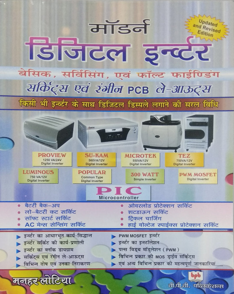 Modern Digital Inverter's: Basic, Servicing, and Fault Finding (In Hindi) by Manahar Lotia