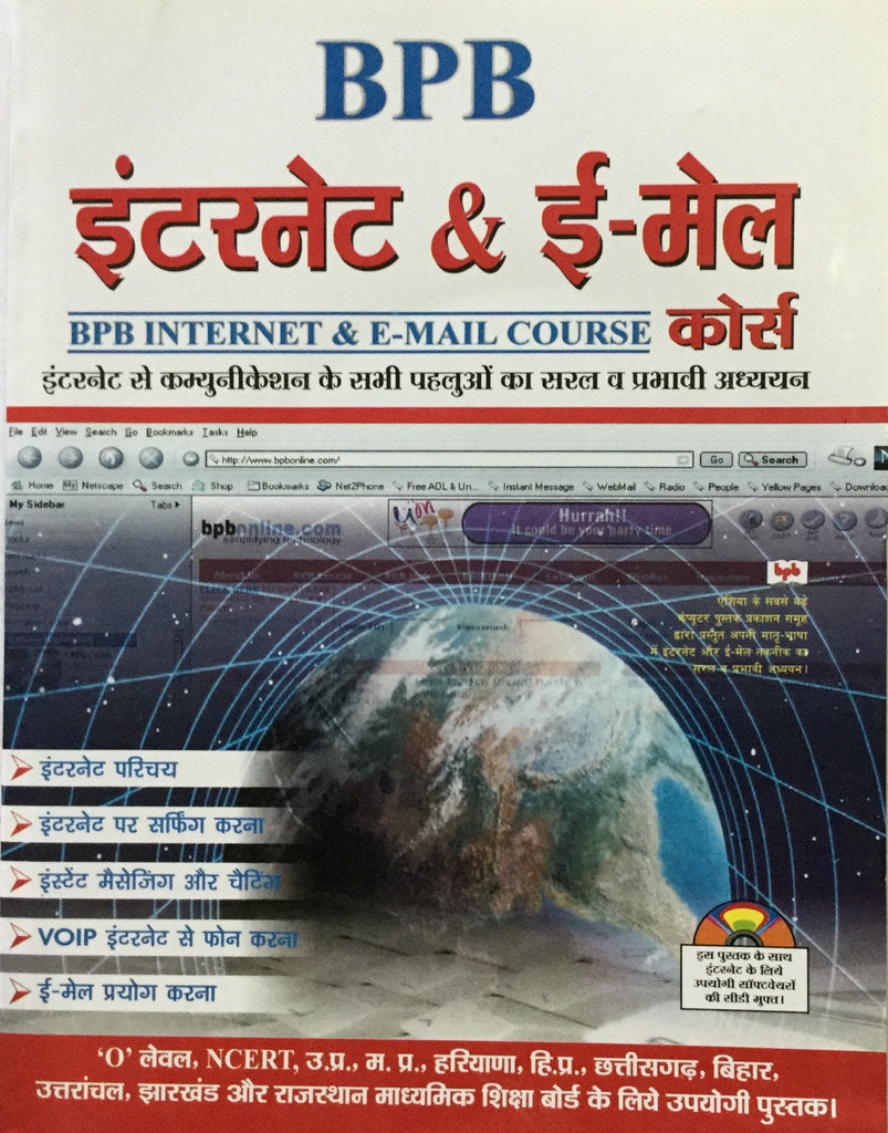 BPB Internet & E-Mail Course (Hindi) By BPB