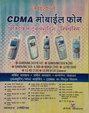 Modern CDMA Mobile Phone Practical Troubleshooting/ Repairing (In Hindi) by Manahar Lotia.