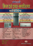 Modern Fridge And Air Conditioner Servicing in Hindi  By Lotia .M