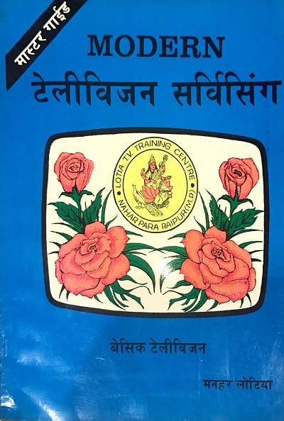 Modern Television Servicing Vol.1 ( In Hindi ) by Manahar Lotia