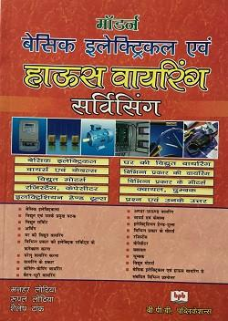 modern basic electrical and house wiring servicing in hindi by rh bpbonline com home electrical wiring hindi electrical house wiring books pdf hindi