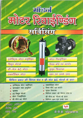 Modern Motor Rewinding Servicing (In Hindi) by Manahar Lotia.