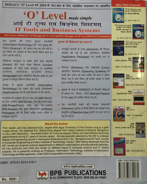 IT Tools and Business Systems (Hindi)-M1-R4 By Jain, S – BPB