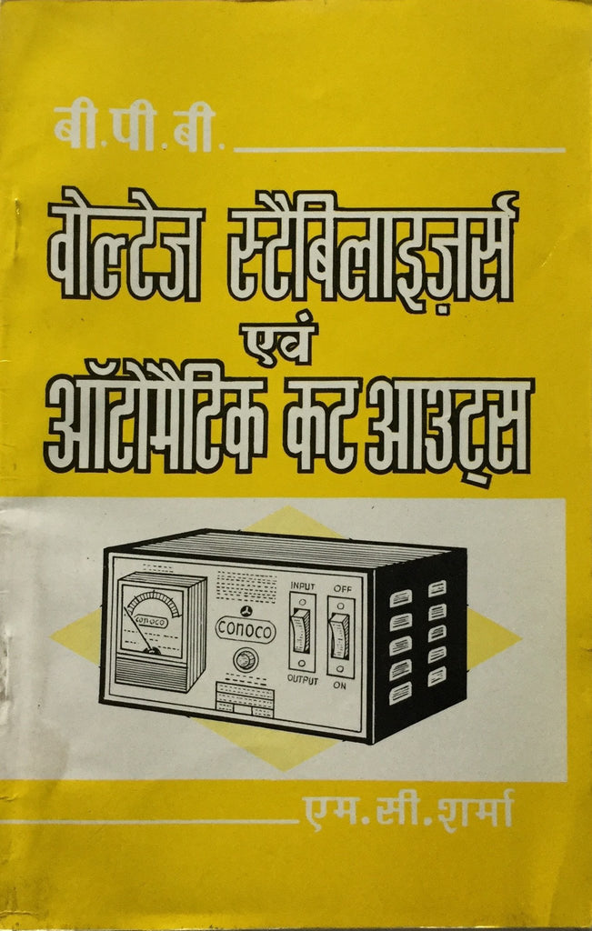 BPB Voltage Stabilizers and automatic Cutouts (In Hindi) by M.C. Sharma