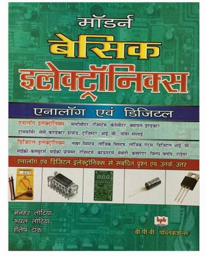 Modern Basic Electronics Analog and Digital (In Hindi) by Manahar Lotia