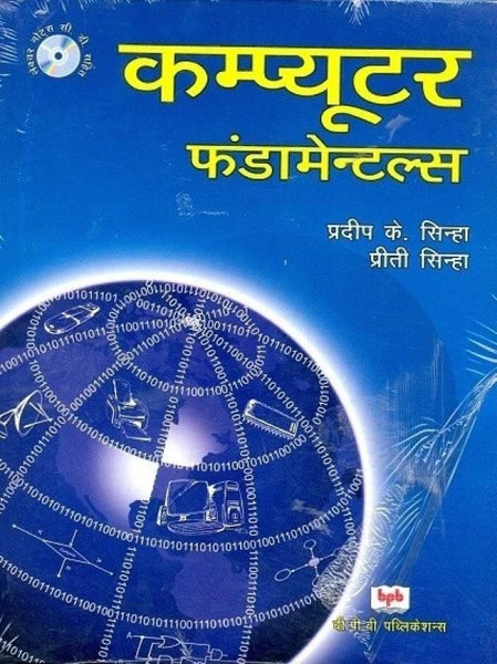 Computer Fundamentals (Hindi) By P K  Sinha