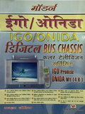 Modern (IGO/Onida) Digital Colour Television Servicing (In Hindi) by Manahar Lotia