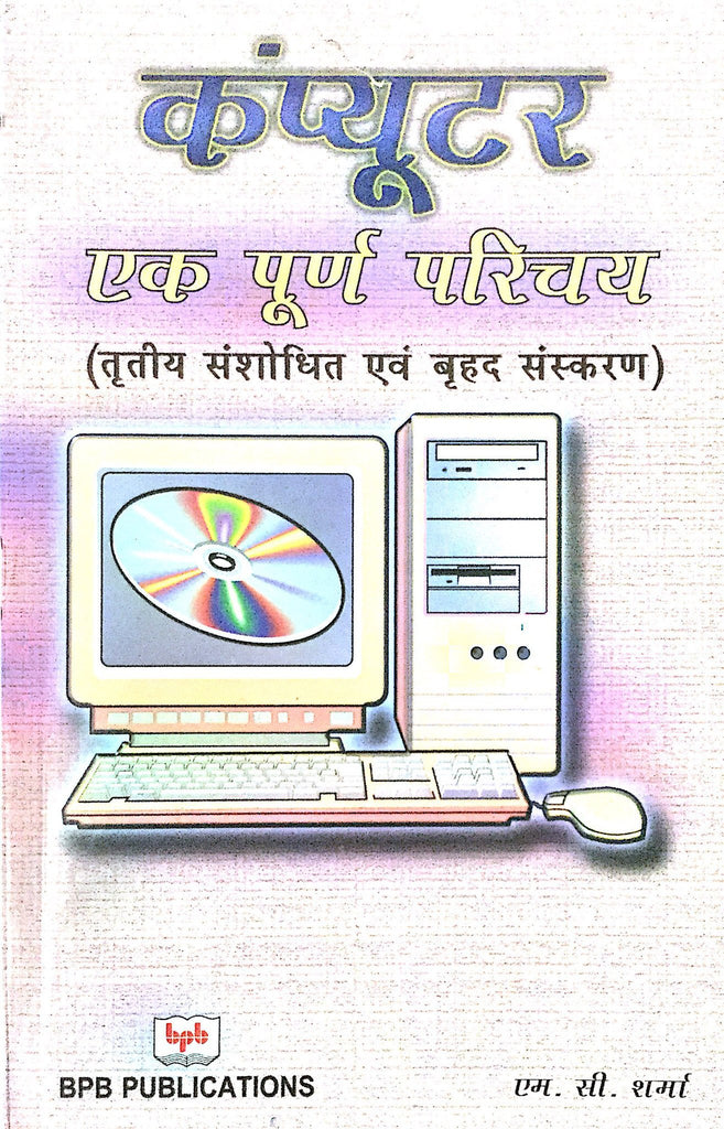 Computer - Ek Puran Parichay (Hindi) By M.C. sharma