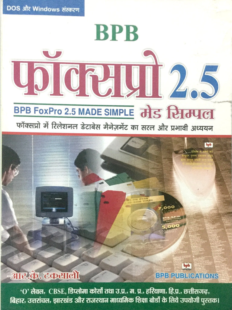 BPB Foxpro 2.5 made Simple (DOS & Windows ) (Hindi) By Taxali