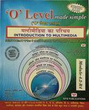Introduction To Multimedia in Hindi (M4.2-R4)  By Satish Jain, Shashank Jain, Shashi Singh, M. Geetha Iyar
