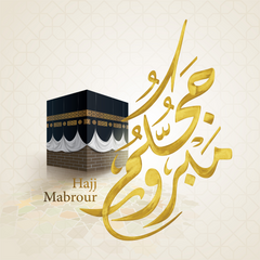 Hajj Mabrour Greeting Cards