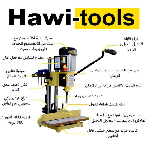 SP1720 Mortiser منقار عامودي, Mortiser, Hawi Tools, Hawi tools-هاوي عدد