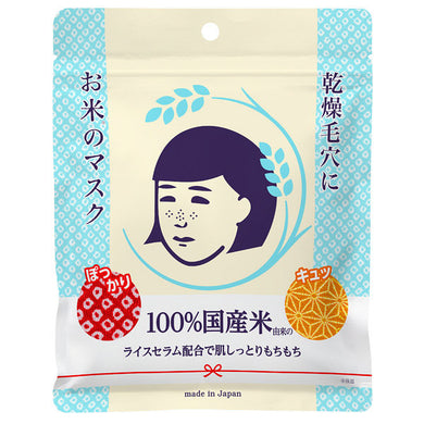 Keana Nadeshiko rice face mask 10 sheets Japan very popular