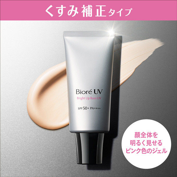 NEW Kao Biore UV Makeup Base sunscreen Skin Protection bright up SPF50+ PA++++