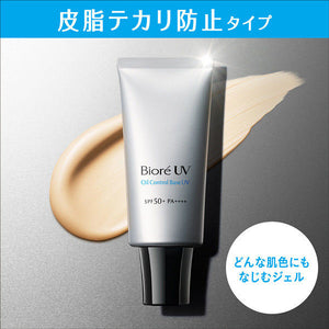 Kao Biore UV Makeup Base sunscreen Skin Protection oil control SPF50+ PA++++