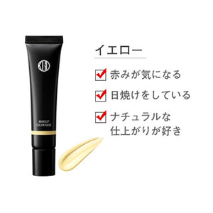 Koh Gen Do Makeup color base 4color