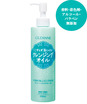 CEZANNE Mild Cleansing Oil make up remover