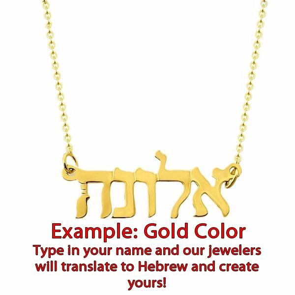Your Hebrew Name Necklace