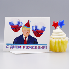 Russian Trump Birthday Card - WHOLESALE 6-PACK