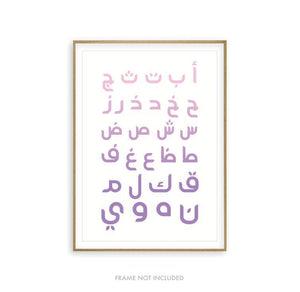 Arabic Alphabet Kids Art Print