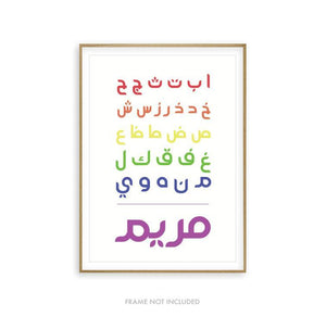 Rainbow Arabic Alphabet w/ Custom Name Kids Art Print