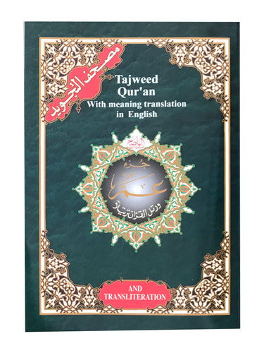 Juzz Amma Tajweed Quran with English Translation & Transliteration
