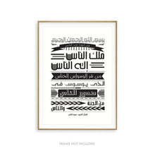 An-Naas Typography Print - English & Arabic