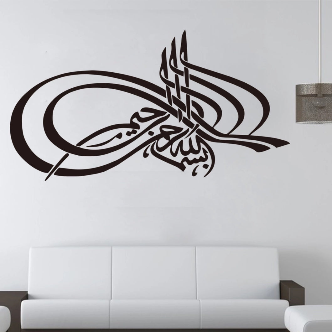 Bismillah Wall Decal