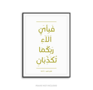 So which of the favors of your Lord would you deny? - Qur'an Art Print