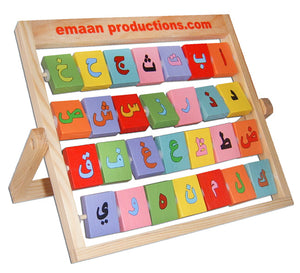 Alphabet Frame - Arabic & English