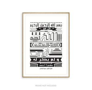 Al-Ikhlaas Typography Print - English & Arabic