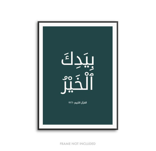 In Your hand is [all] good. بيدك الخير- Quran Art Print