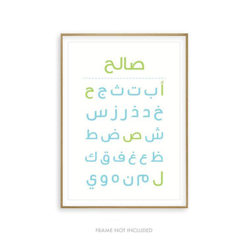 Arabic Alphabet w/ Custom Name Kids Art Print