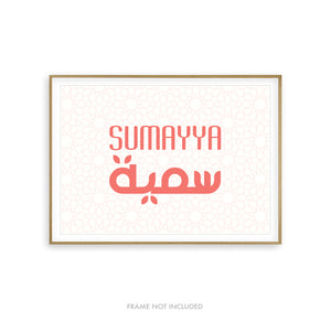 Custom Name Arabic Art Print