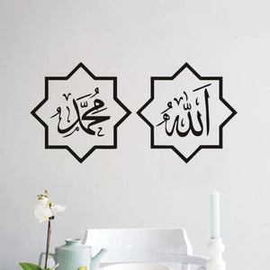 Allah & Muhammad saw Wall Decal