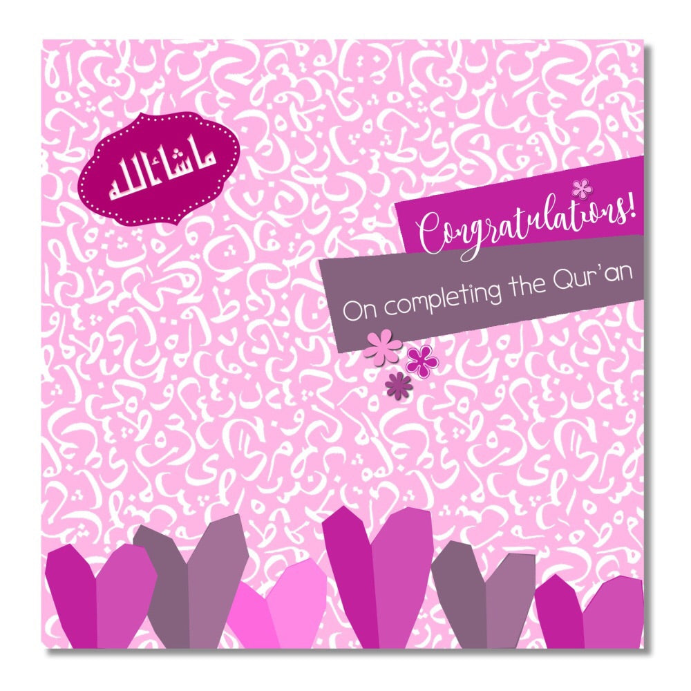 Completing Quran Greeting Card