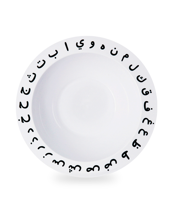 Arabic Alphabet Bowl