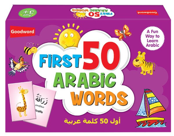 First 50 Arabic Words