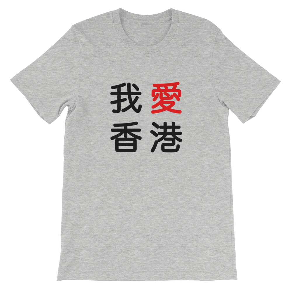 I Love Hong Kong (Chinese) T-Shirt
